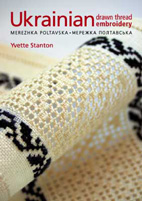 Ukrainian Drawn Thread Embroidery: Merezhka Poltavska